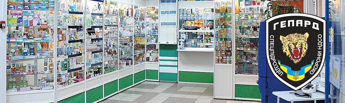 Охрана аптек в Одессе