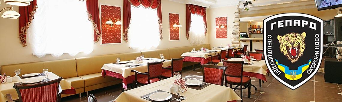 Охрана баров, кафе, ресторанов в Одессе