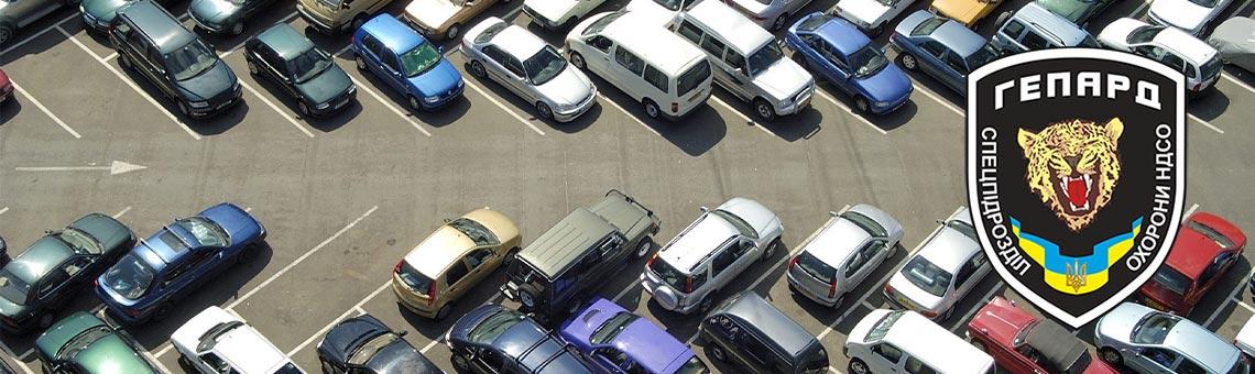 Охрана парковок в Одессе